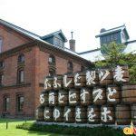 Bảo tàng Bia Sapporo nổi bật với kết cấu gạch đỏ