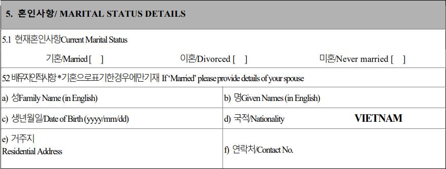 Điền tình trạng hôn nhân vào tờ khai xin visa đi Hàn Quốc