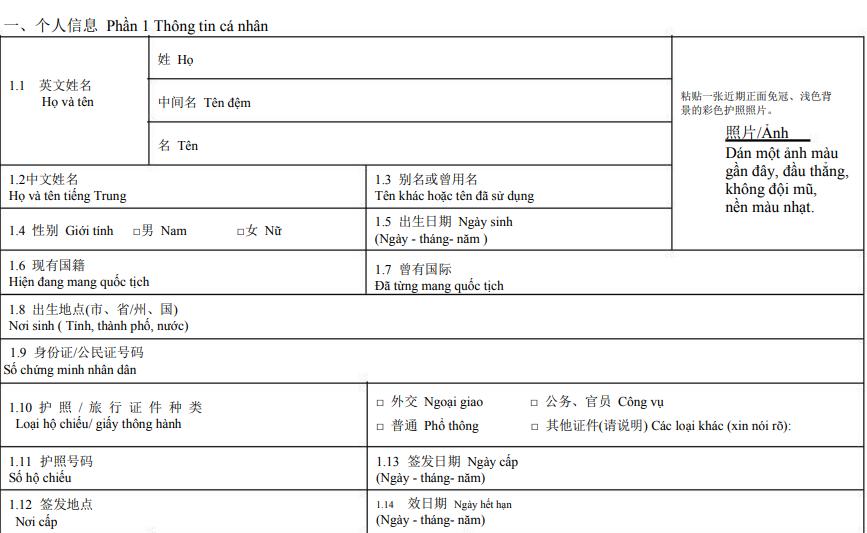 Hướng dẫn điền tờ khai xin visa đi Trung Quốc phần thông tin cá nhân