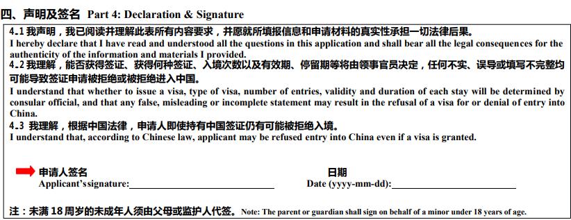 Phần cam kết và ký tên (Declaration & Signature)