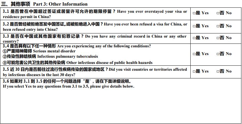 Điền Form đăng ký visa Trung Quốc Thông tin khác
