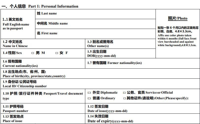 Thông tin cá nhân ( Personal Information )