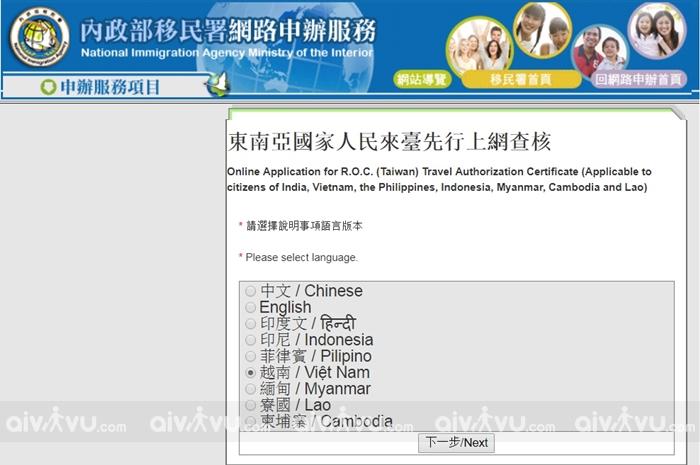 Bước 1: Đăng ký miễn visa trực tuyến