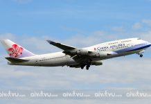 Văn Phòng China Airlines tại Việt Nam ở đâu?